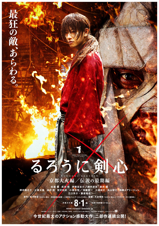 『るろうに剣心 京都大火編』を見ました