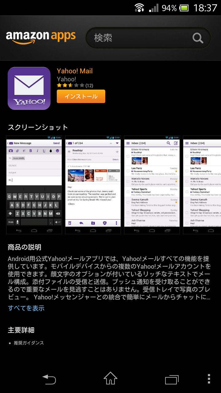 Amazon Apps | Yahoo! Mail アプリ