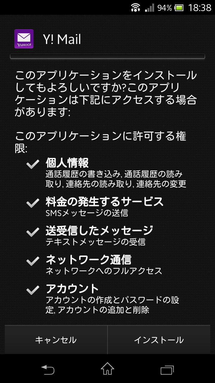 Yahoo! Mail アプリのインストール画面