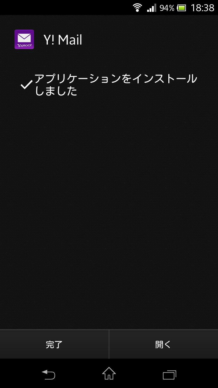 Yahoo! Mail アプリのインストール完了画面