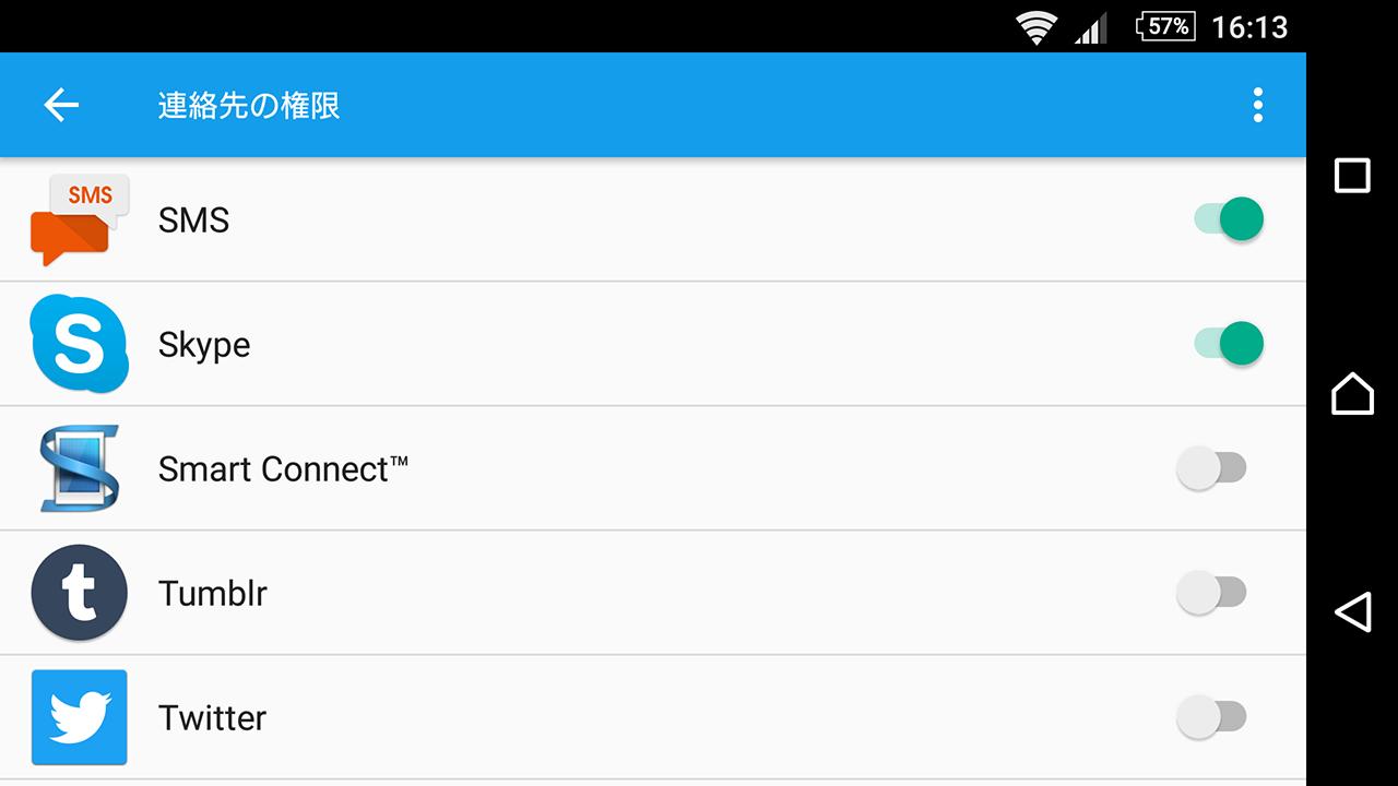 Xperiaのアプリの権限(位置情報や連絡先)を設定する