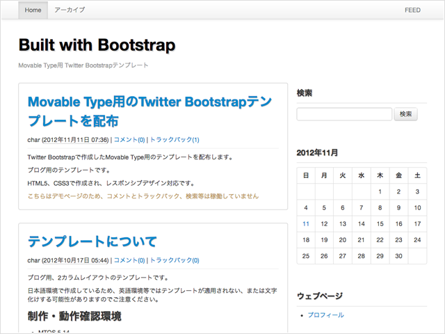 Movable Type×Bootstrapのテンプレートを配布