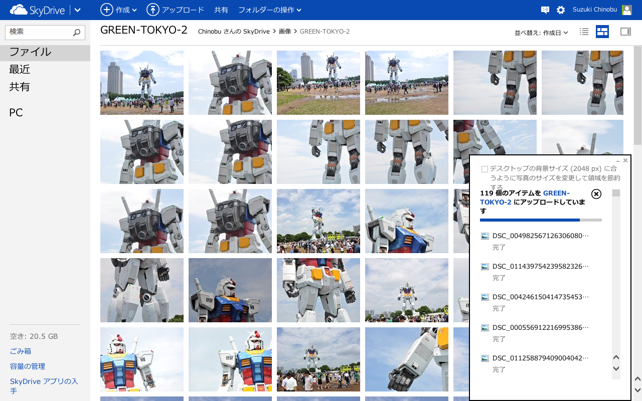 SkyDrive Webサイト アップロード画面