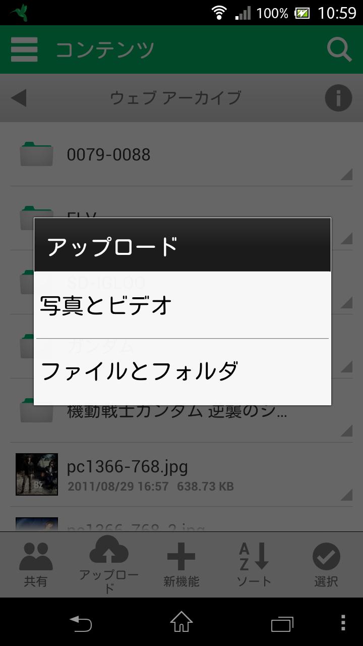 SugarSync アプリケーション画面