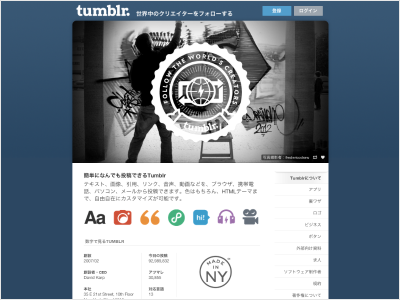 Tumblrでフツーにブログを運営するのはお勧めですよ