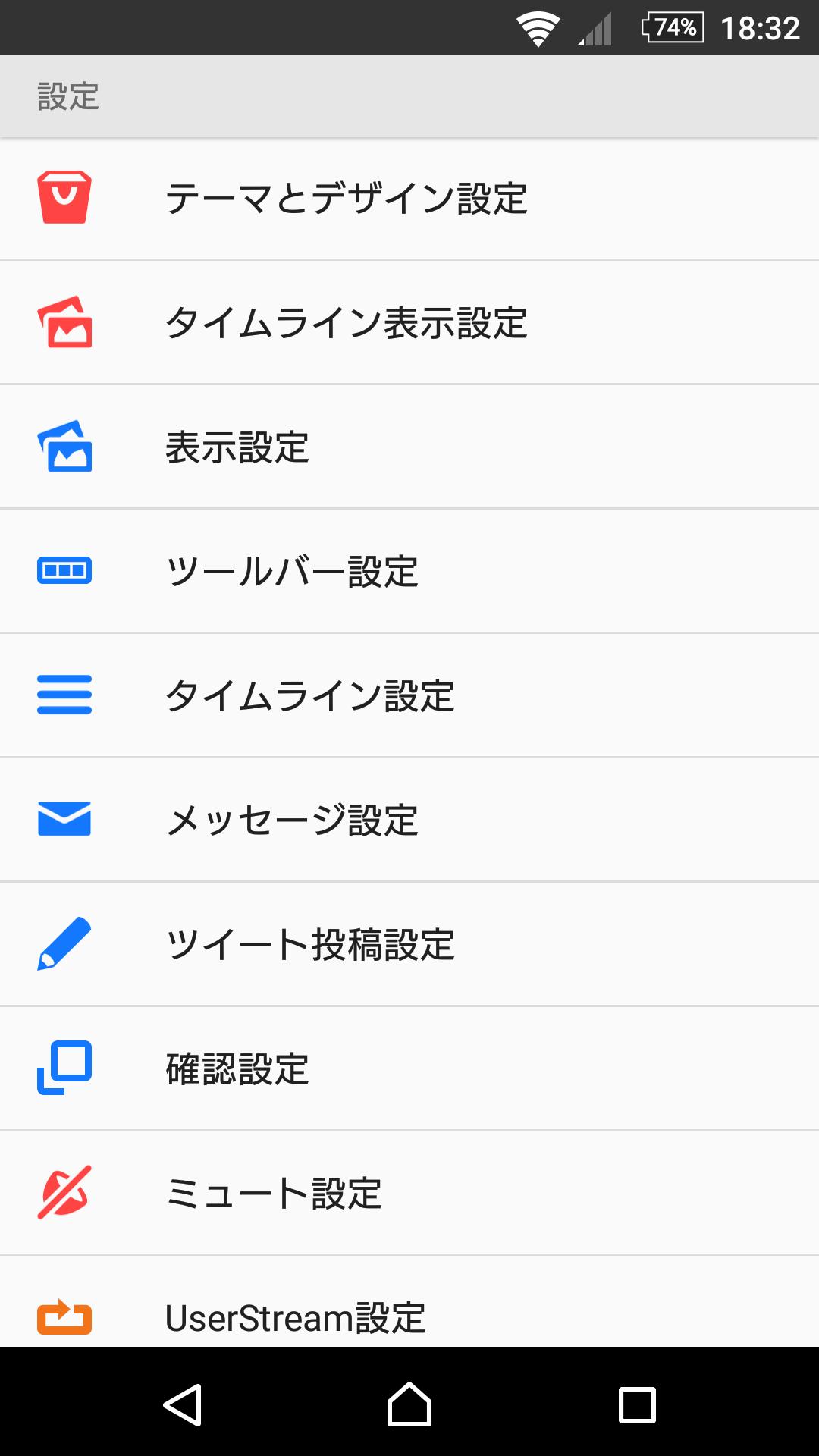 TwitPane(ついっとぺーん) 設定画面