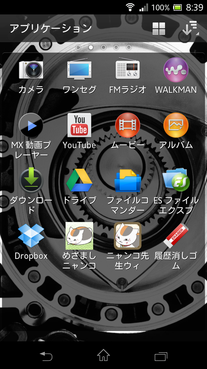 Xperia VL メニュー画面