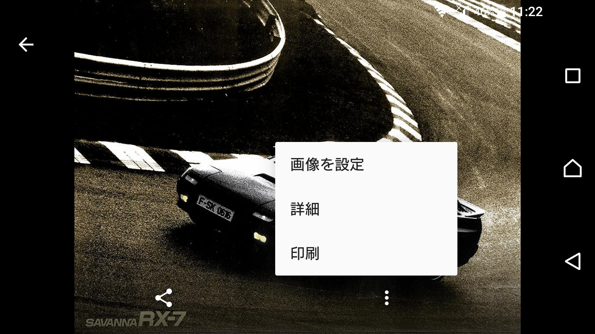 Xperia XZsでホーム画面とロック画面の設定の仕方