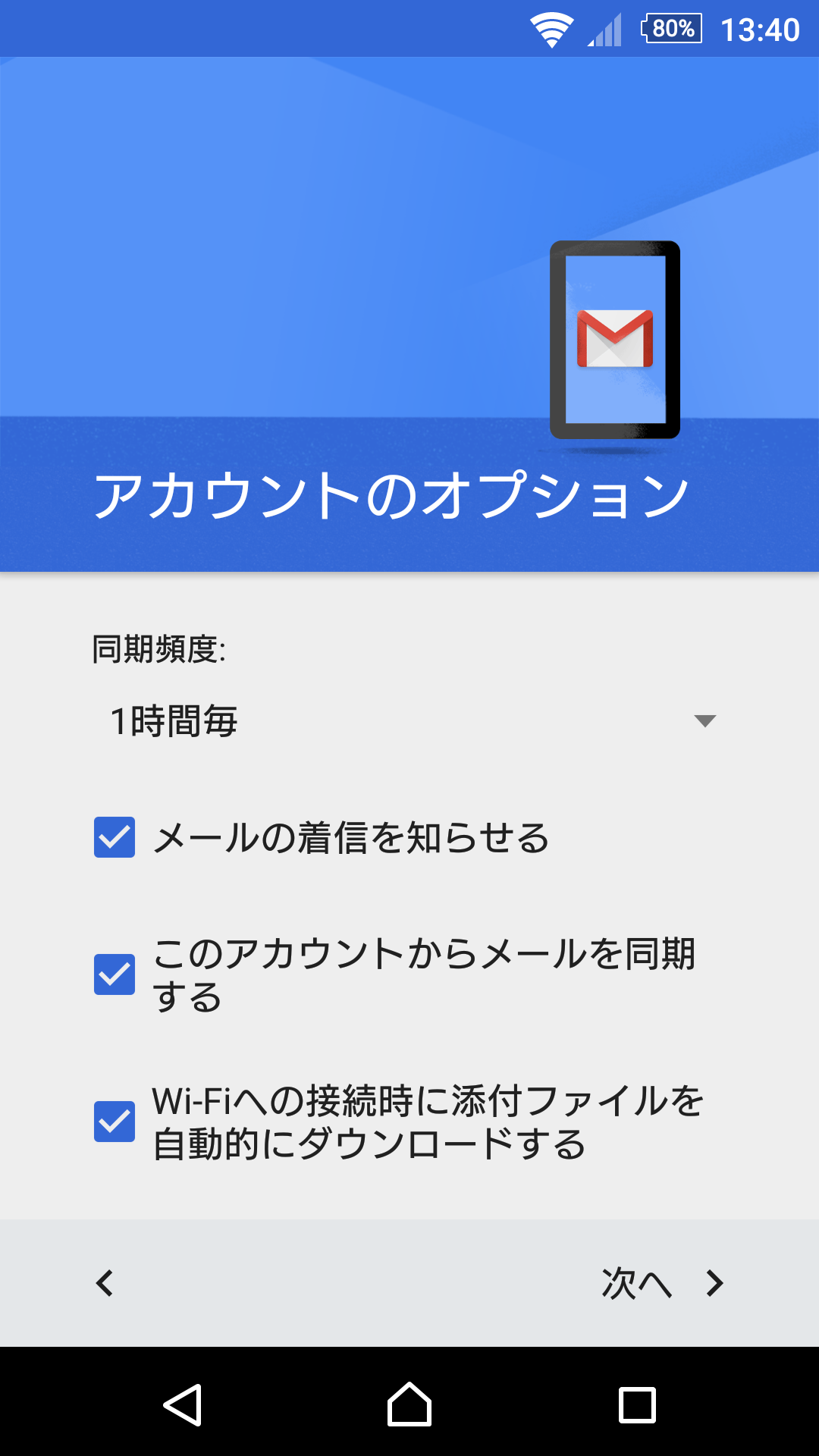 Android版 Gmailアプリ オプション設定画面