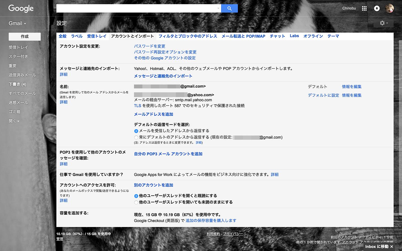 デスクトップ版Gmail設定画面