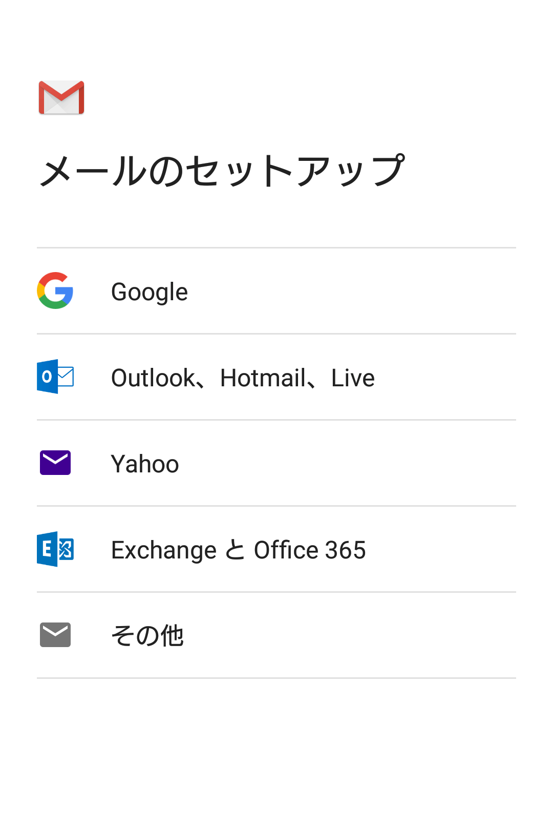 Android版 Gmailアプリ(Ver7.x)メールのセットアップ画面