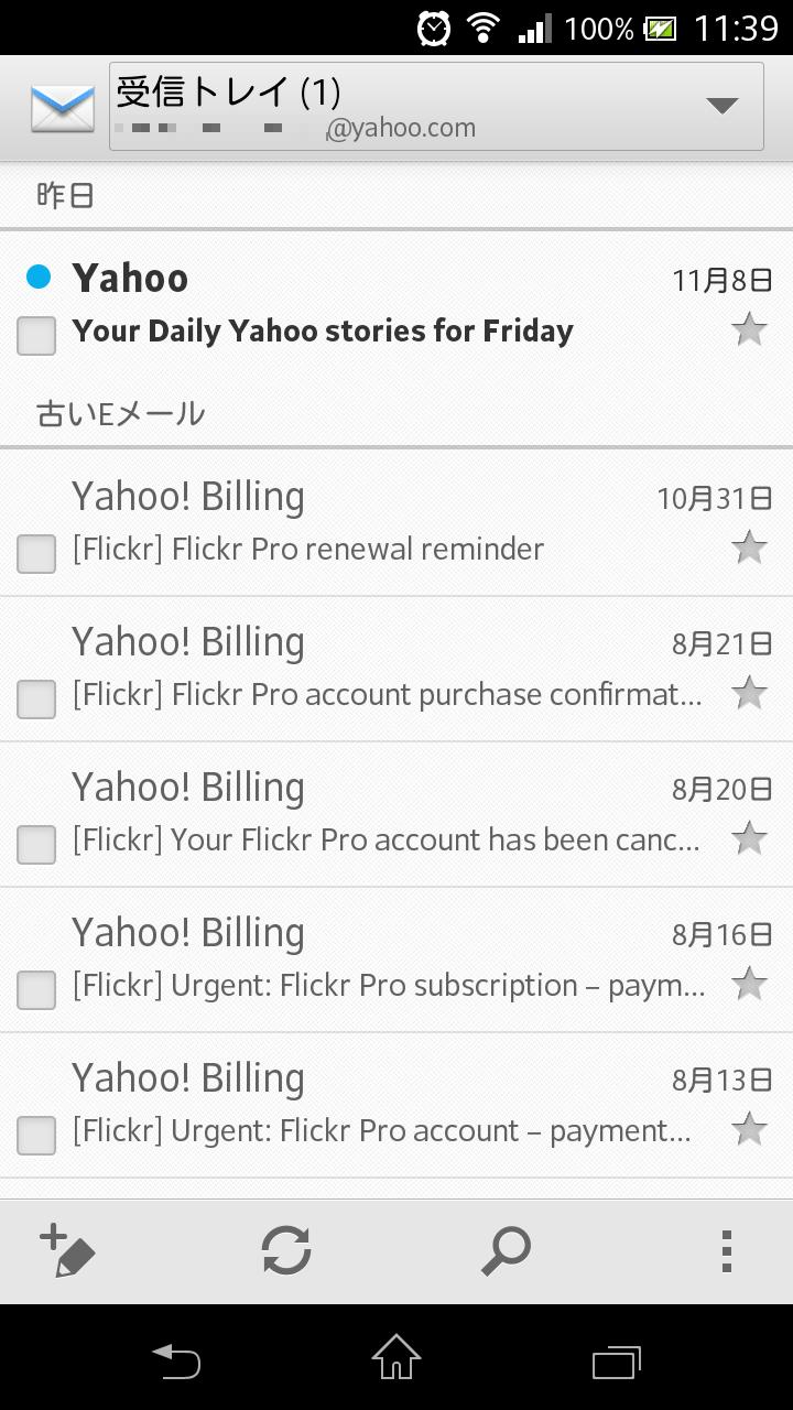 メールアプリ 受信トレイ