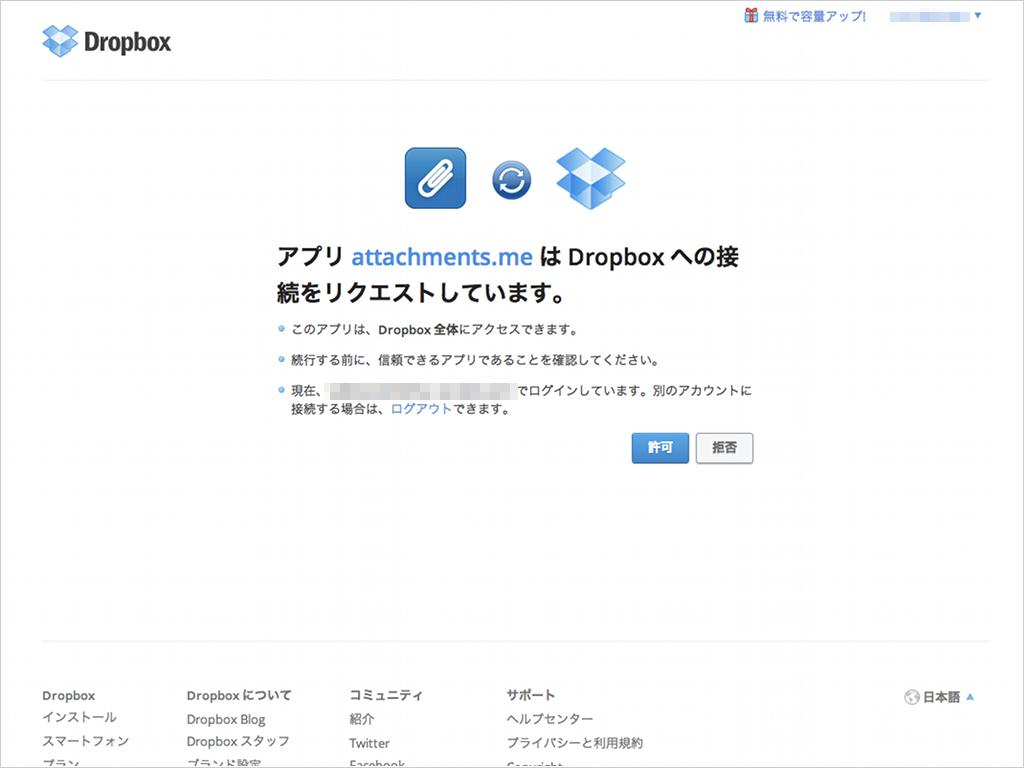 アプリケーションのアクセス許可画面