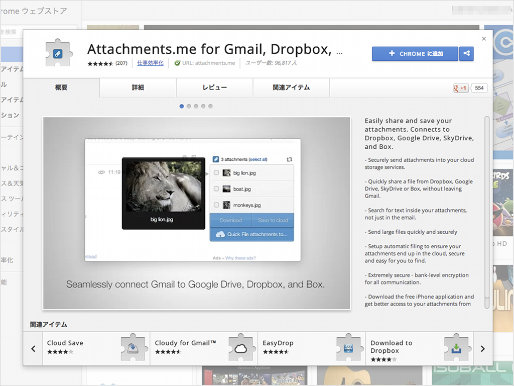 Chromeのアドオン(拡張機能)をインストール