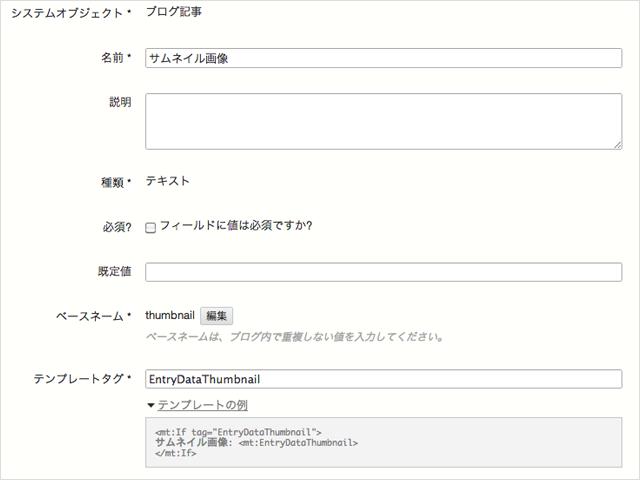カスタムフィールドを使ってFacebookのOpen Graph Tagsを設定する