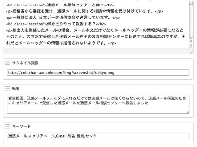 エントリーページ画面