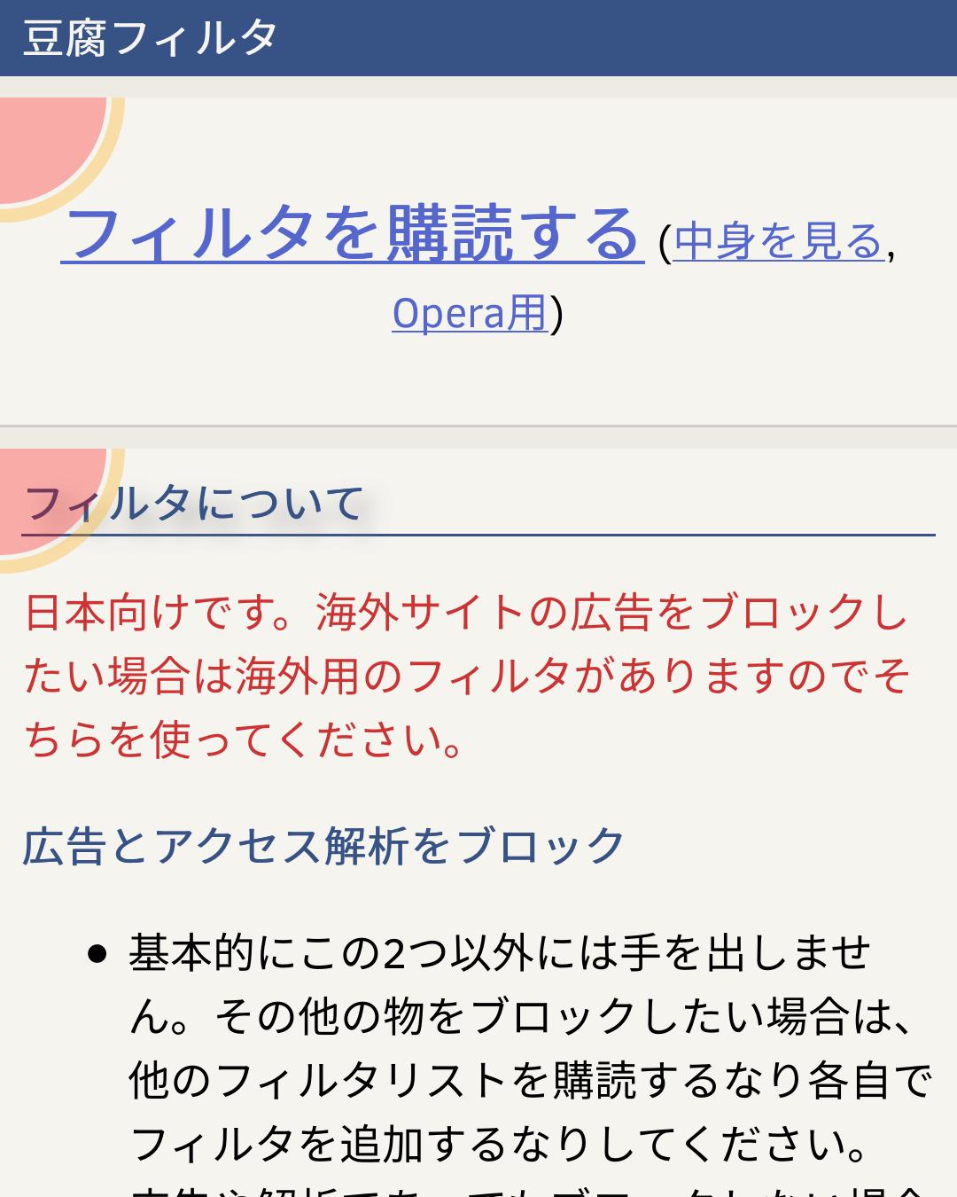 豆腐フィルタページ
