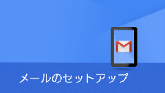 Yahoo! MailをGmailで受信する