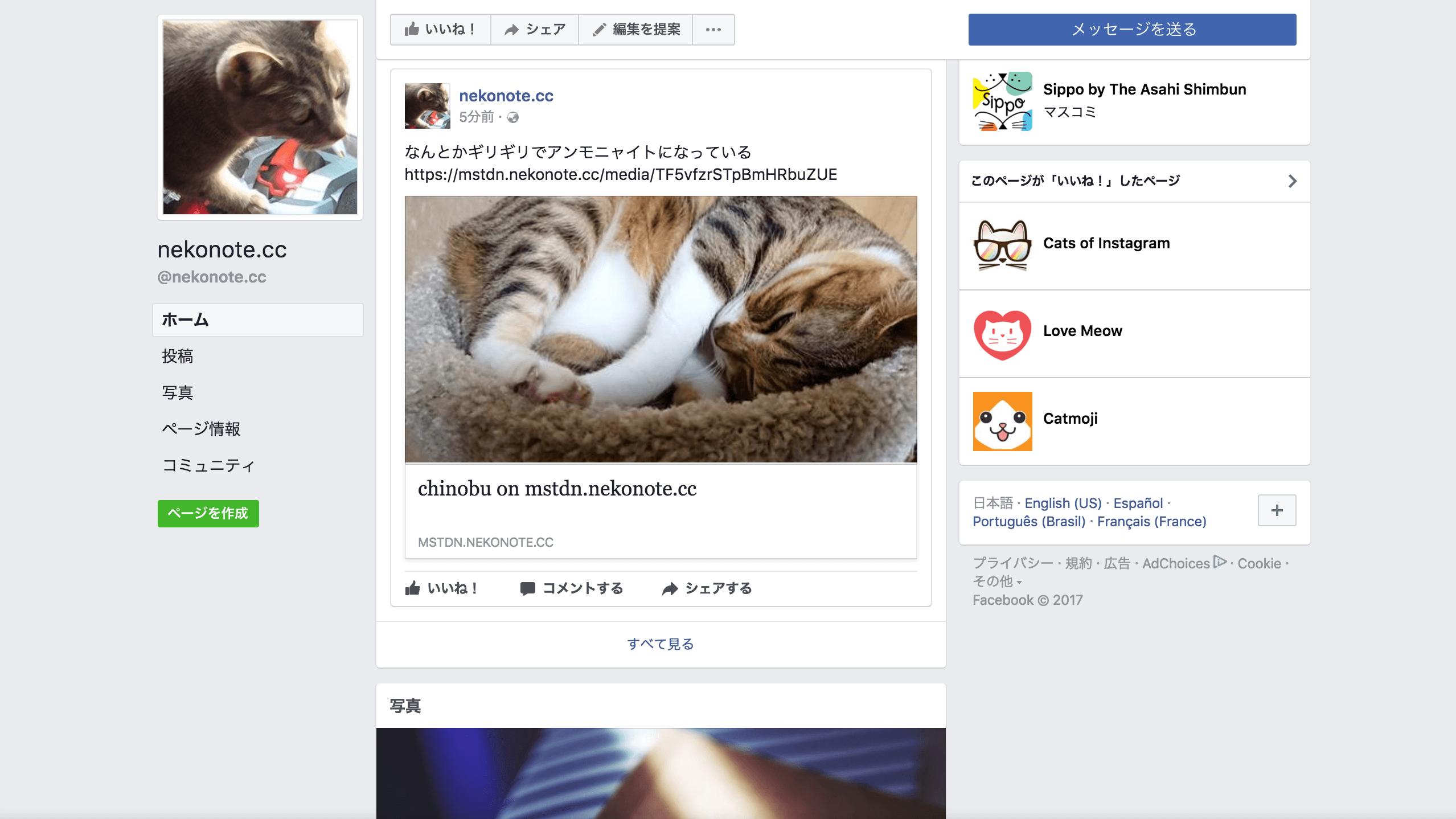 Mastodonの投稿をFacebook Pageに自動投稿する